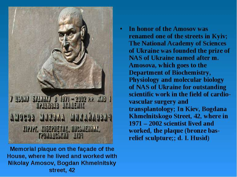 In honor of the Amosov was renamed one of the streets in Kyiv; The National A...