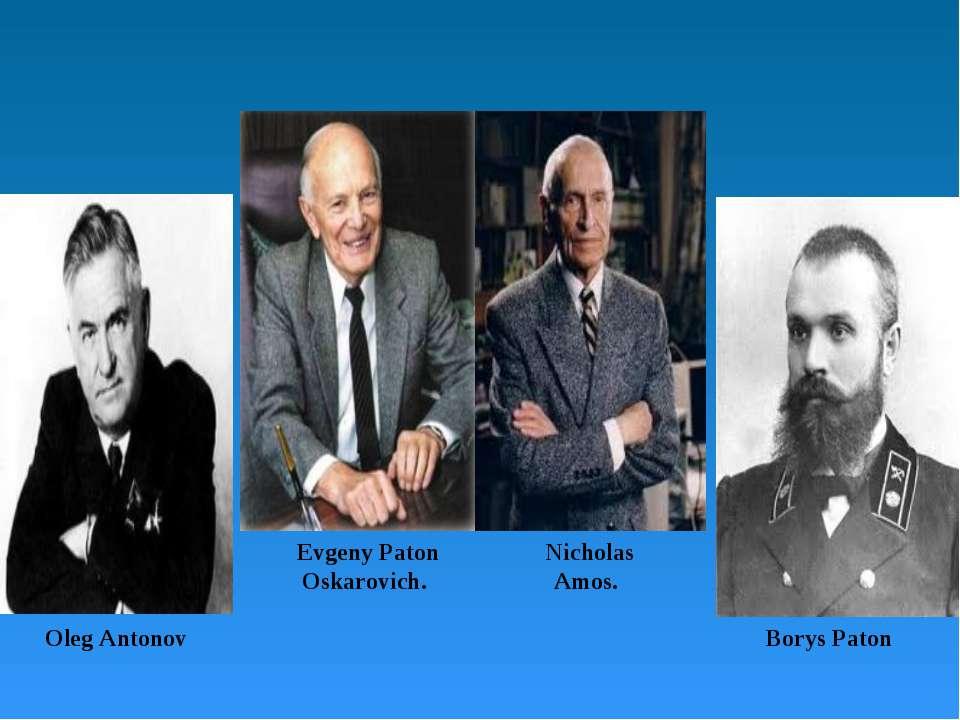 Evgeny Paton Oskarovich. Oleg Antonov Borys Paton Nicholas Amos.