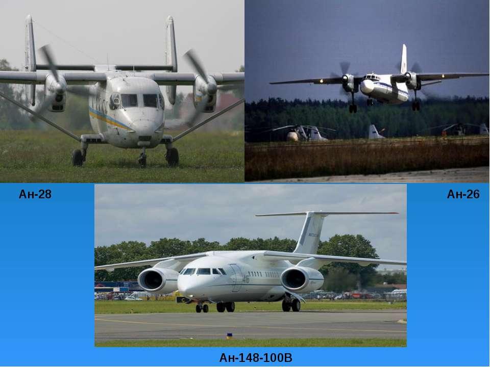 Ан-28 Ан-148-100В Ан-26
