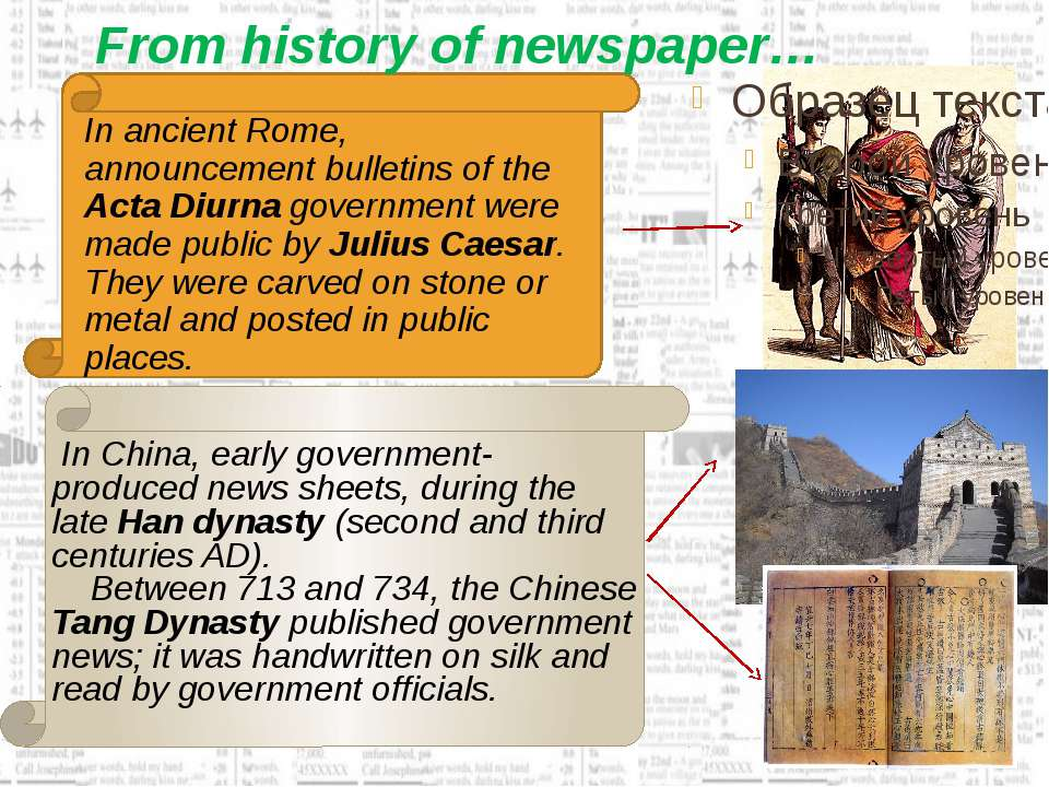 From history of newspaper… In ancient Rome, announcement bulletins of the Act...