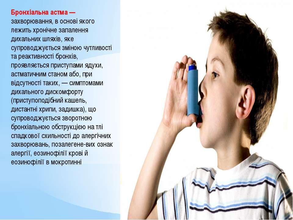 Бронхіальна астма — захворювання, в основі якого лежить хронічне запалення ди...