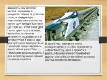 Швидкість, яку досягає маглев, порівняна зі швидкістю літака та дозволяє скла...