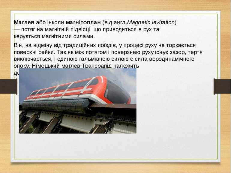 Маглевабо інколимагнітоплан(відангл.Magnetic levitation) —потягна магні...