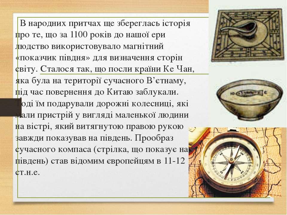 В народних притчах ще збереглась історія про те, що за 1100 років до нашої ер...