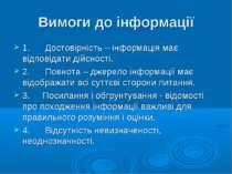 Вимоги до інформації 1. Достовірність – інформація має відповідати дійсн...