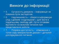 Вимоги до інформації 5. Сучасність джерела – інформація не повинна бути ...