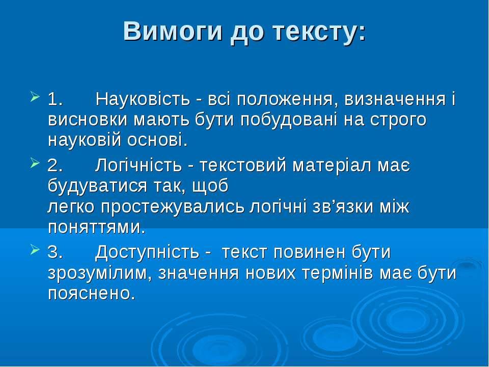 Вимоги до тексту: 1. Науковість - всі положення, визначення і висновки м...