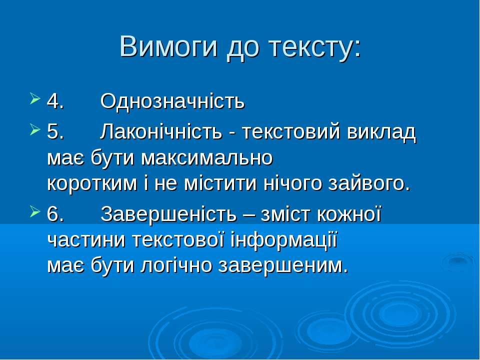 Вимоги до тексту: 4. Однозначність 5. Лаконічність - текстовий викл...