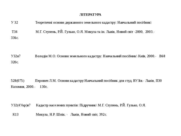 ЛІТЕРАТУРА У 32 Теоретичні основи державного земельного кадастру: Навчальний ...
