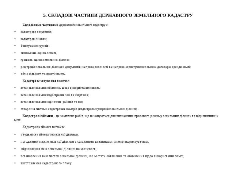 5. СКЛАДОВІ ЧАСТИНИ ДЕРЖАВНОГО ЗЕМЕЛЬНОГО КАДАСТРУ Складовими частинами держа...