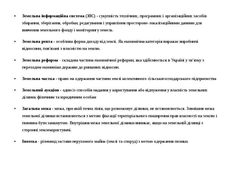 Земельна інформаційна система (ЗІС) -сукупність технічних, програмних і орга...