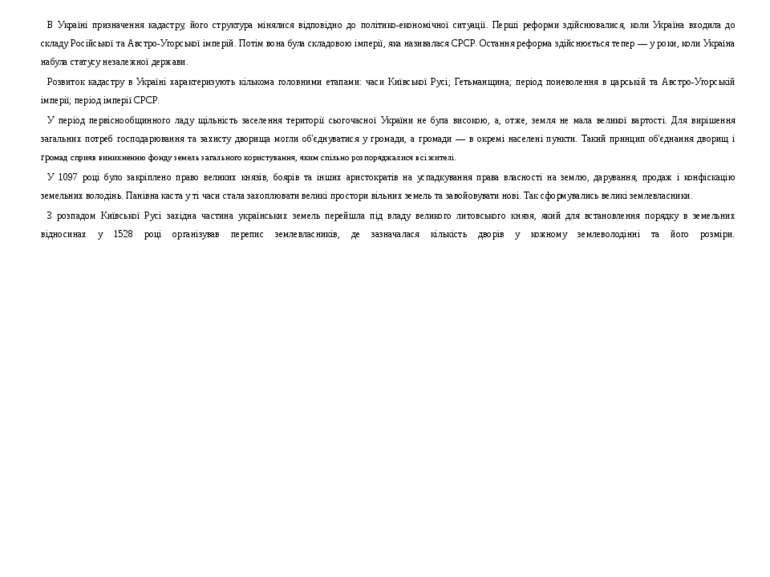 В Україні призначення кадастру, його структура мінялися відповідно до політик...