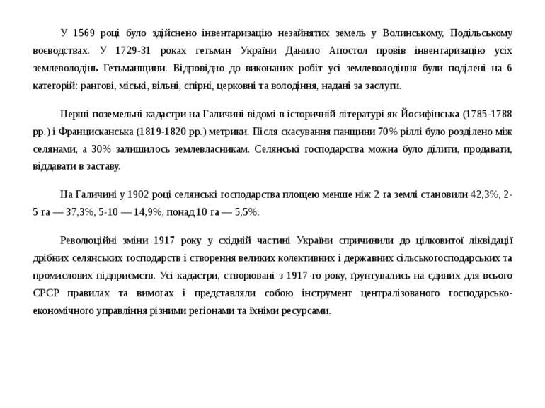 У 1569 році було здійснено інвентаризацію незайнятих земель у Волинському, По...