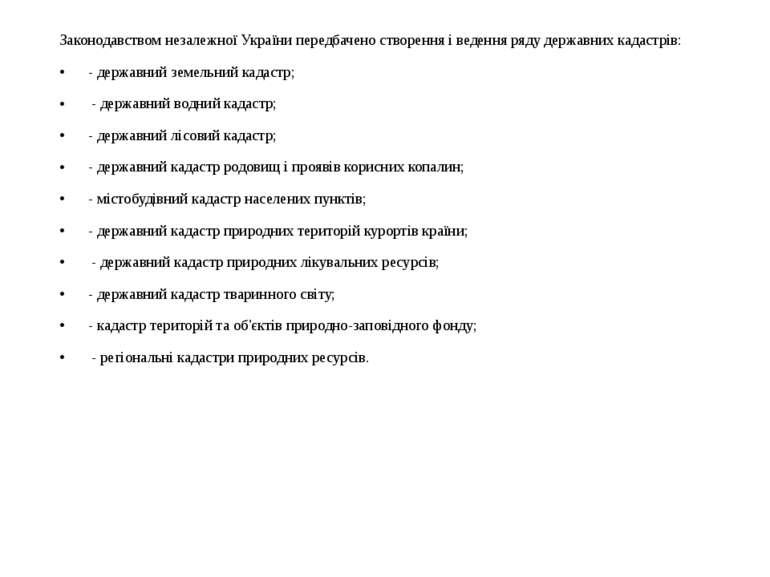 Законодавством незалежної України передбачено створення і ведення ряду держав...