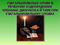 УЗАГАЛЬНЮВАЛЬНІ СЛОВА В РЕЧЕННЯХ З ОДНОРІДНИМИ ЧЛЕНАМИ. ДВОКРАПКА Й ТИРЕ ПРИ ...