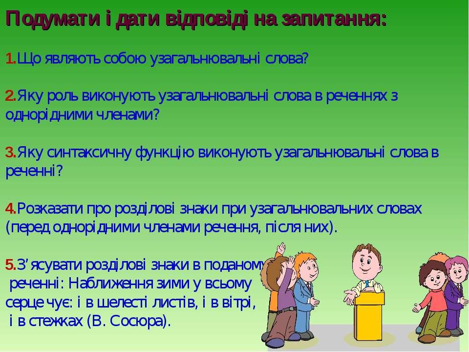 Подумати і дати відповіді на запитання: 1.Що являють собою узагальнювальні сл...