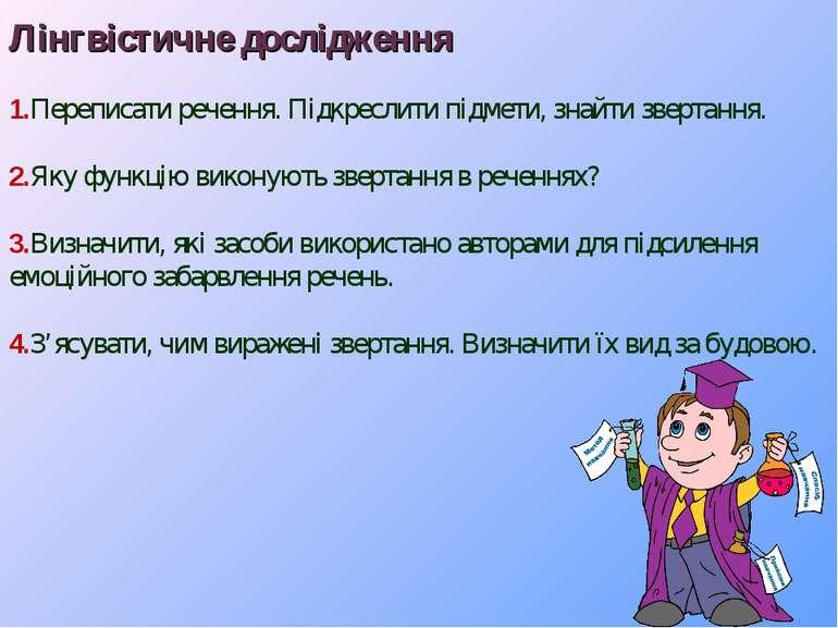Лінгвістичне дослідження 1.Переписати речення. Підкреслити підмети, знайти зв...