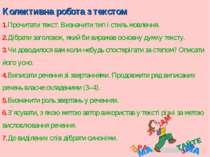 Колективна робота з текстом 1.Прочитати текст. Визначити тип і стиль мовлення...