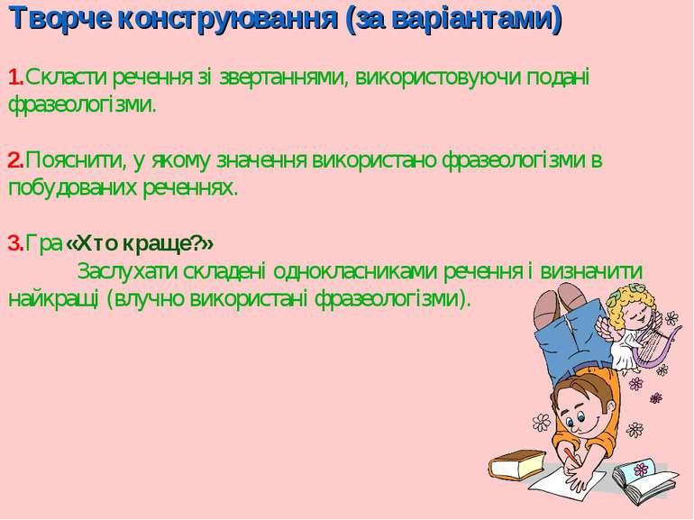 Творче конструювання (за варіантами) 1.Скласти речення зі звертаннями, викори...