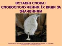 ВСТАВНІ СЛОВА І СЛОВОСПОЛУЧЕННЯ, ЇХ ВИДИ ЗА ЗНАЧЕННЯМ Презентацію створено за...