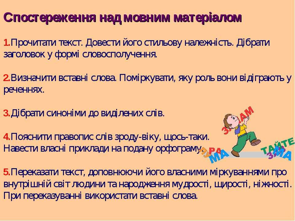 Спостереження над мовним матеріалом 1.Прочитати текст. Довести його стильову ...