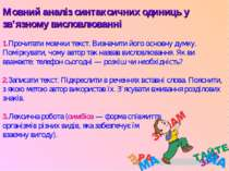 Мовний аналіз синтаксичних одиниць у зв'язному висловлюванні 1.Прочитати мовч...