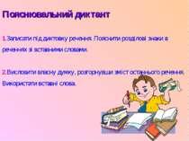 Пояснювальний диктант 1.Записати під диктовку речення. Пояснити розділові зна...