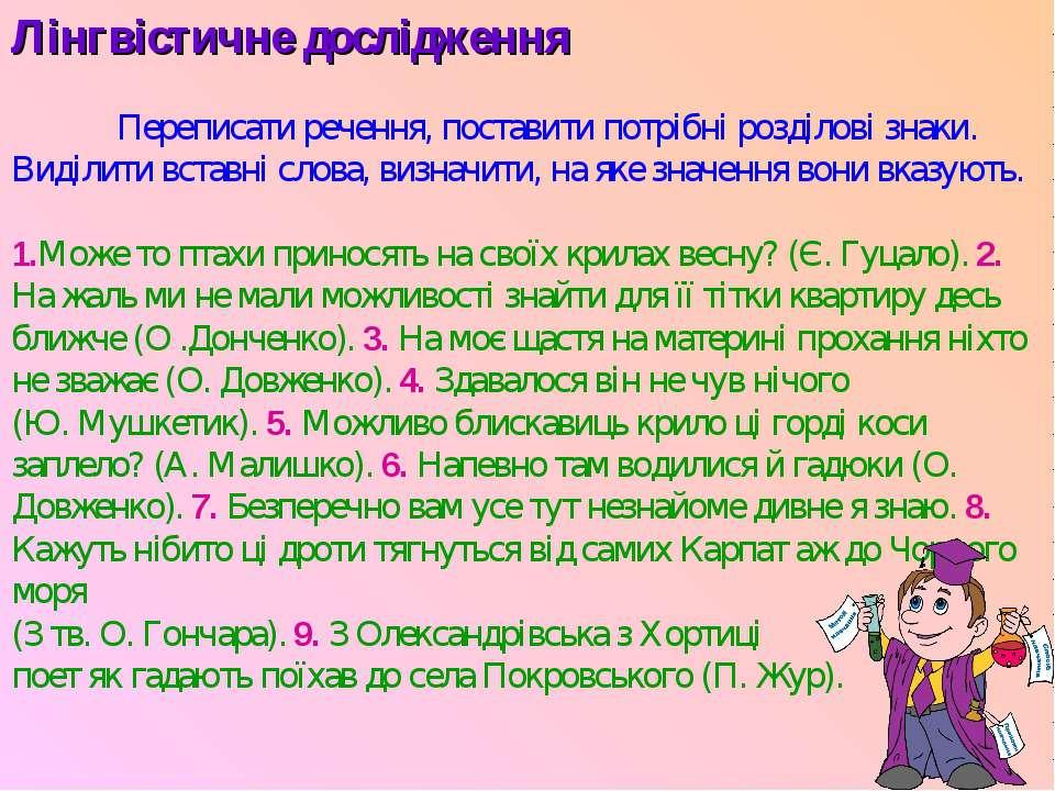 Лінгвістичне дослідження Переписати речення, поставити потрібні розділові зна...