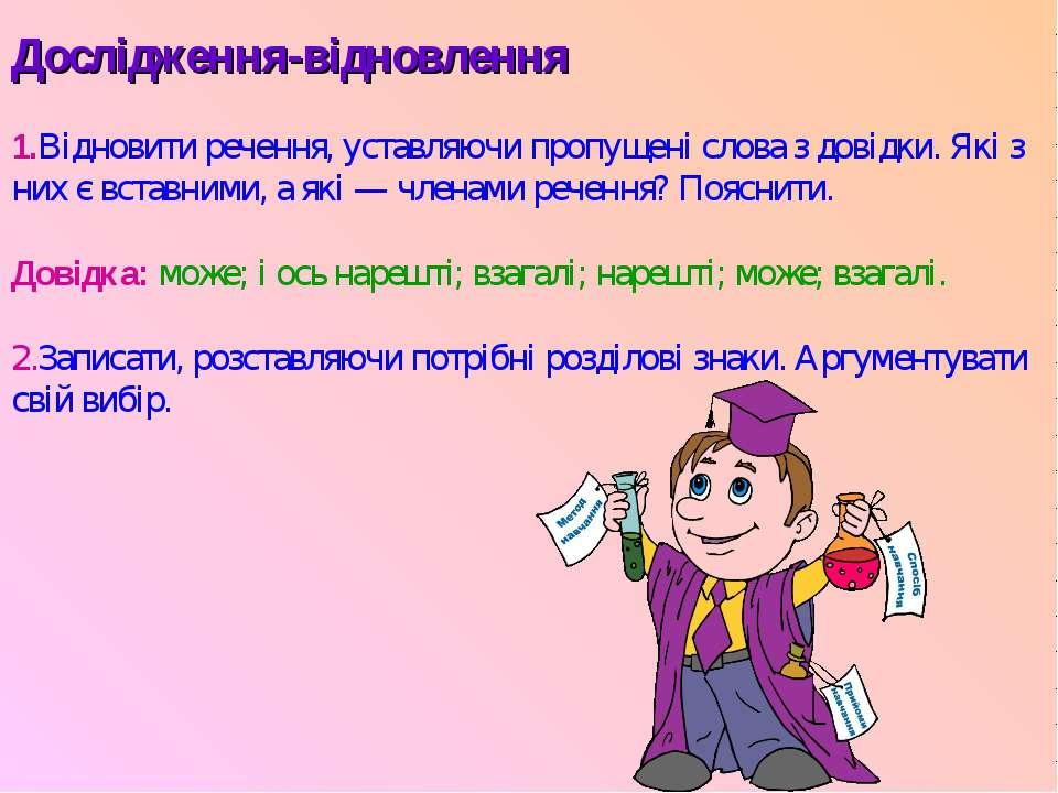 Дослідження-відновлення 1.Відновити речення, уставляючи пропущені слова з дов...
