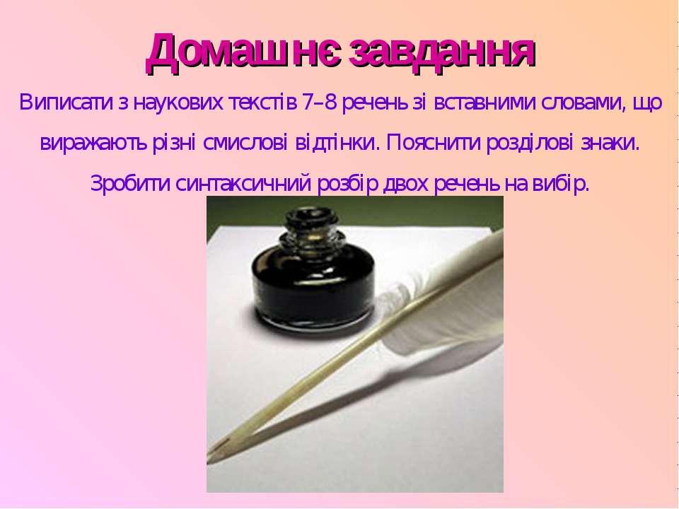 Домашнє завдання Виписати з наукових текстів 7–8 речень зі вставними словами,...