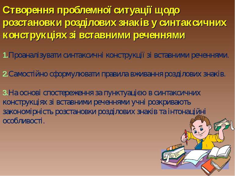 Створення проблемної ситуації щодо розстановки розділових знаків у синтаксичн...