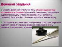 Домашнє завдання 1. Скласти діалог на лінгвістичну тему «Якими відомостями по...