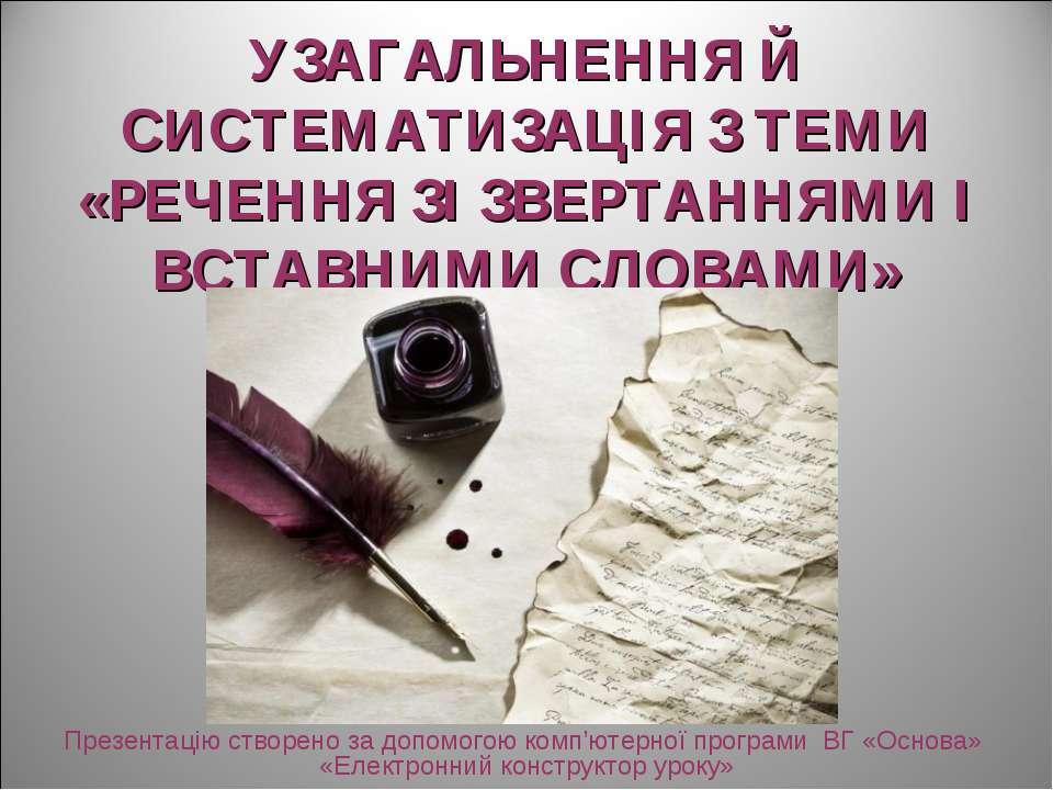 УЗАГАЛЬНЕННЯ Й СИСТЕМАТИЗАЦІЯ З ТЕМИ «РЕЧЕННЯ ЗІ ЗВЕРТАННЯМИ І ВСТАВНИМИ СЛОВ...