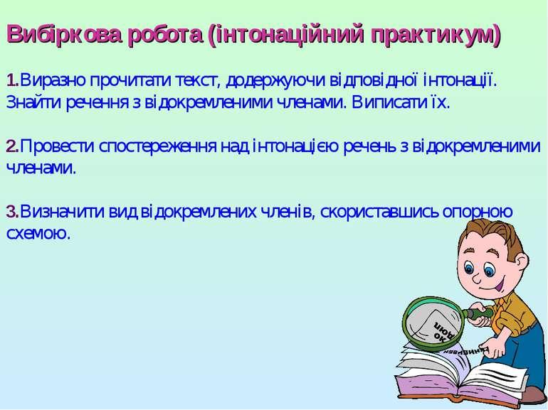 Вибіркова робота (інтонаційний практикум) 1.Виразно прочитати текст, додержую...