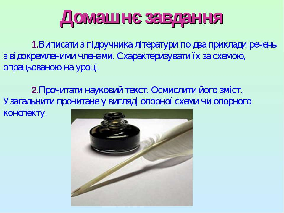 Домашнє завдання 1.Виписати з підручника літератури по два приклади речень з ...