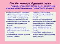 Лінгвістична гра «Ідеальна пара» Поєднати в пари й записати речення з однотип...