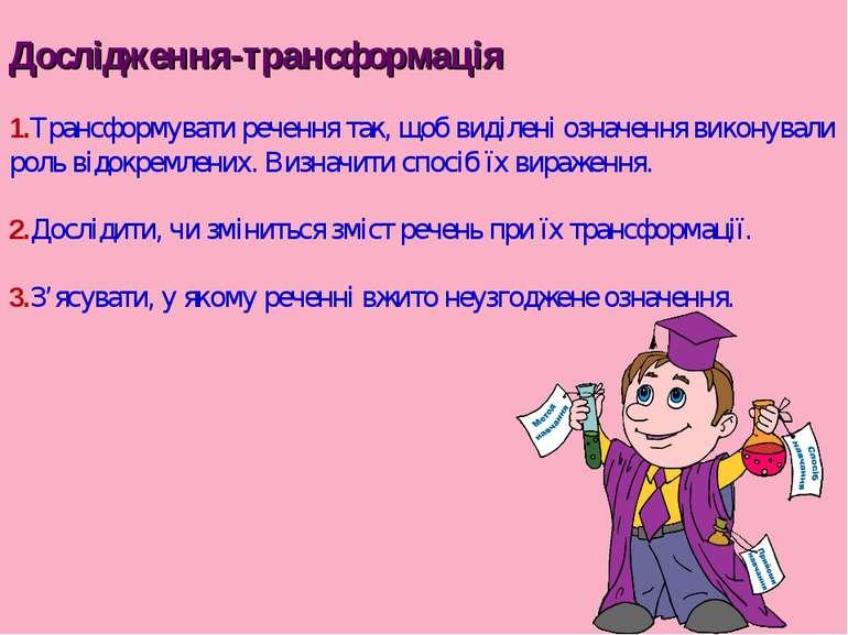 Дослідження-трансформація 1.Трансформувати речення так, щоб виділені означенн...