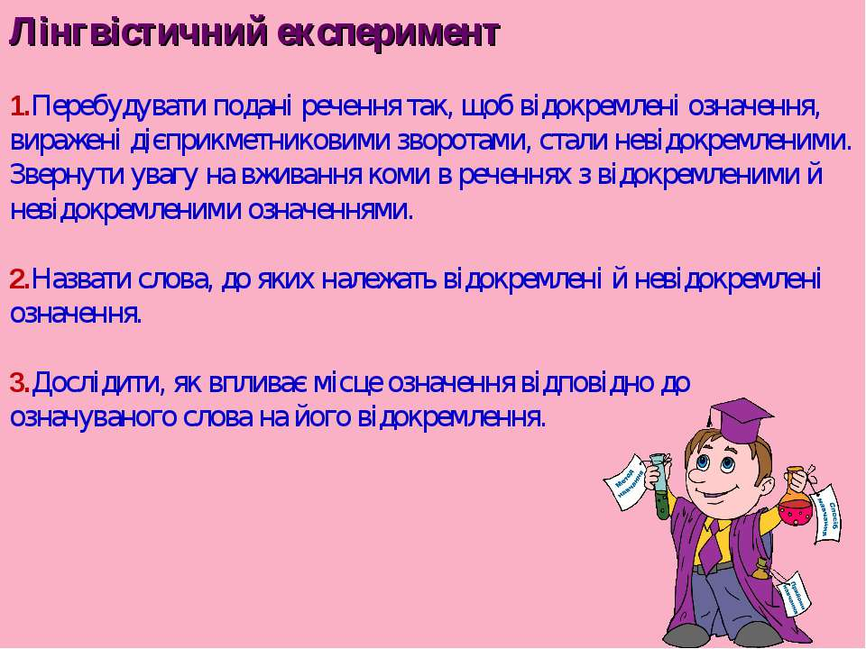 Лінгвістичний експеримент 1.Перебудувати подані речення так, щоб відокремлені...