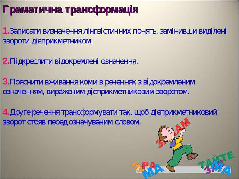 Граматична трансформація 1.Записати визначення лінгвістичних понять, замінивш...