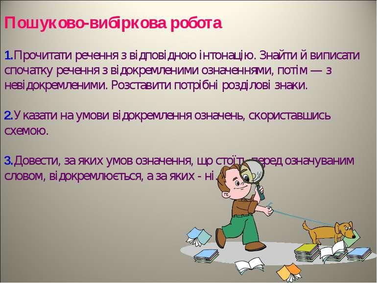 Пошуково-вибіркова робота 1.Прочитати речення з відповідною інтонацію. Знайти...