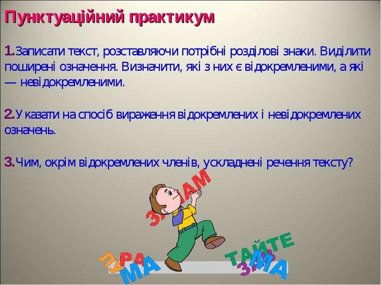 Пунктуаційний практикум 1.Записати текст, розставляючи потрібні розділові зна...
