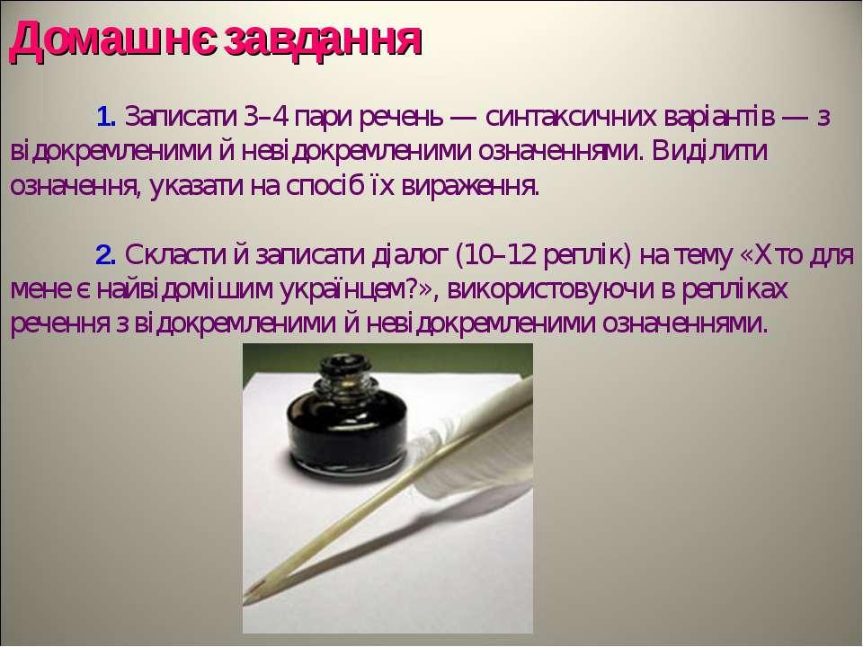 Домашнє завдання 1. Записати 3–4 пари речень — синтаксичних варіантів — з від...