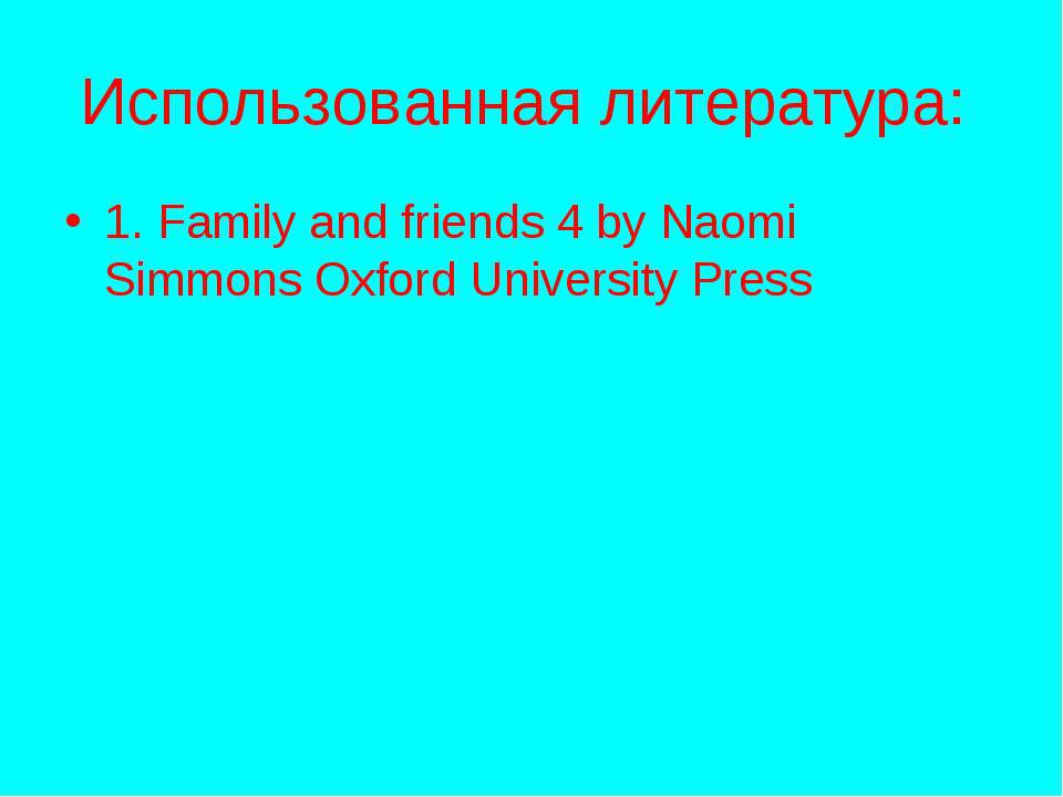 Использованная литература: 1. Family and friends 4 by Naomi Simmons Oxford Un...
