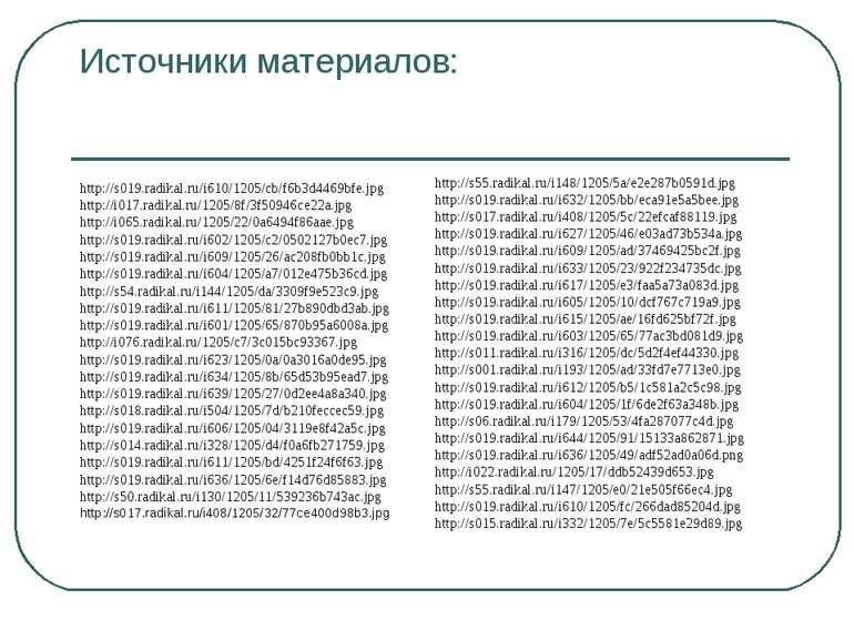 Источники материалов: http://s019.radikal.ru/i610/1205/cb/f6b3d4469bfe.jpg ht...