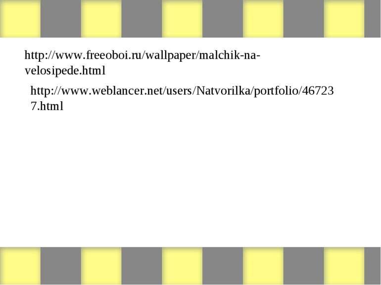 http://www.freeoboi.ru/wallpaper/malchik-na-velosipede.html http://www.weblan...