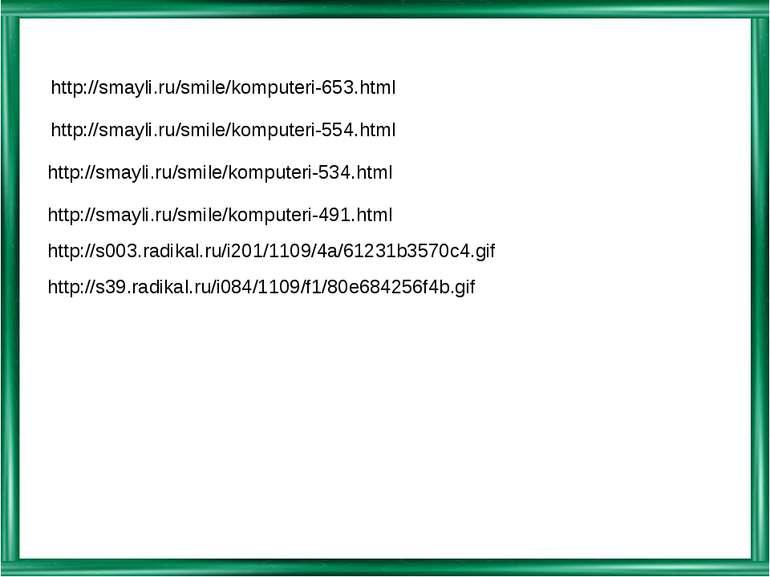 http://smayli.ru/smile/komputeri-653.html http://smayli.ru/smile/komputeri-55...