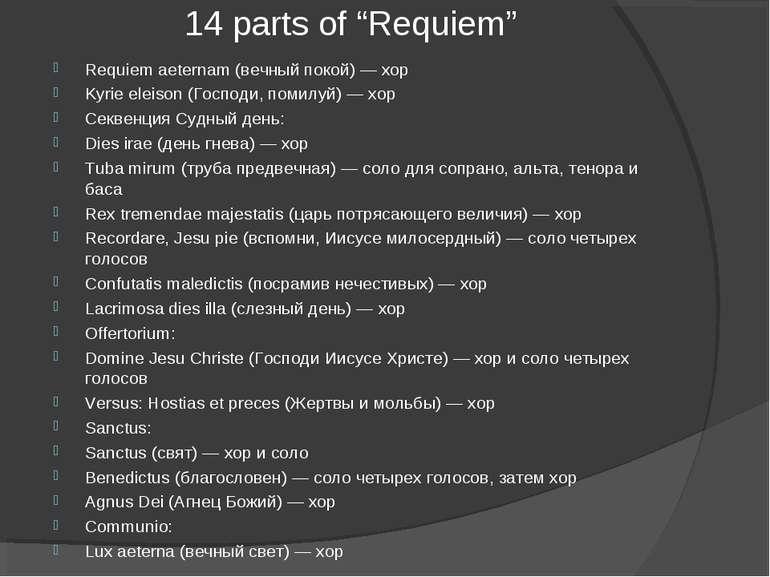 "14 parts of ""Requiem"" Requiem aeternam (вечный покой) — хор Kyrie eleison (Го..."