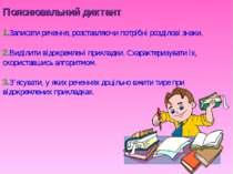 Пояснювальний диктант 1.Записати речення, розставляючи потрібні розділові зна...