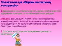 Лінгвістична гра «Віднови синтаксичну конструкцію» 1.Записати речення, уставл...