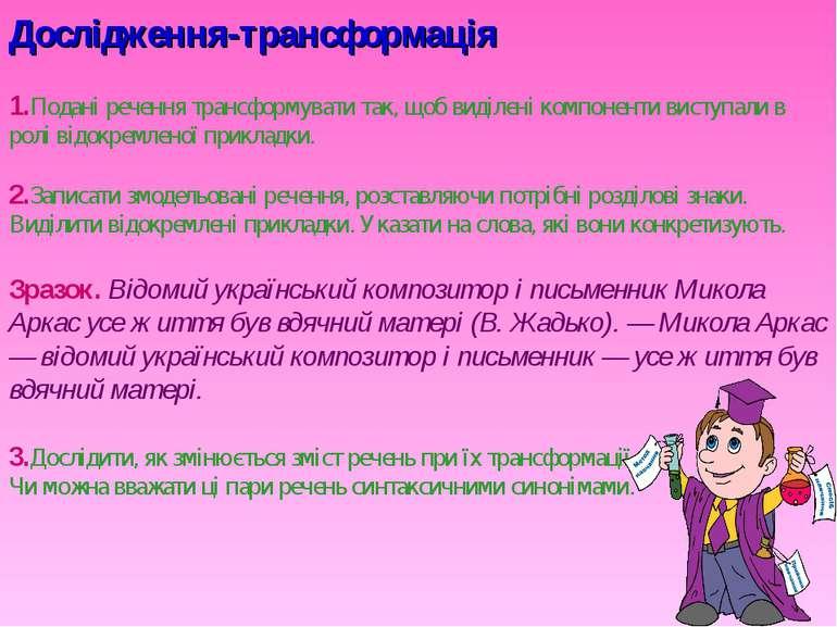 Дослідження-трансформація 1.Подані речення трансформувати так, щоб виділені к...